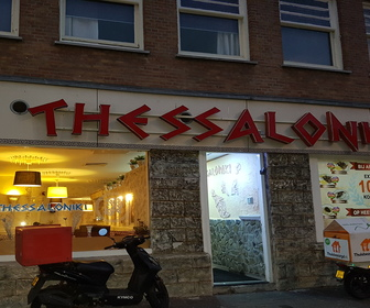 Foto van Thessaloniki in Den Haag