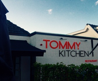 Foto van Tommy Kitchen in Alphen aan den Rijn
